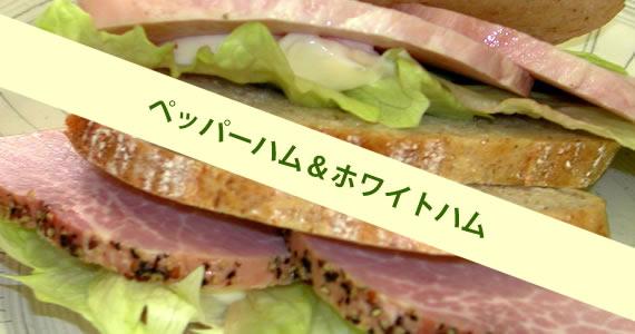 2種類のハムのサンドイッチ