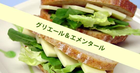 グリエールチーズとエメンタールチーズのサンドイッチ