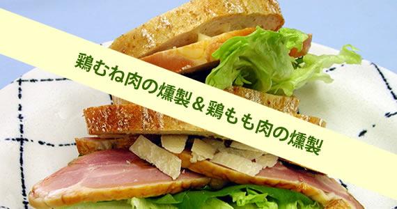 燻製チキンのサンドイッチ