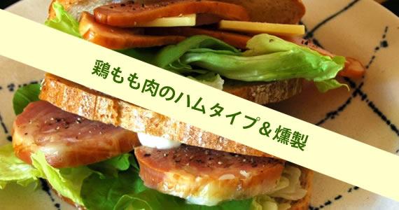 チキン(もも肉)のサンドイッチ<こってり味タイプ>