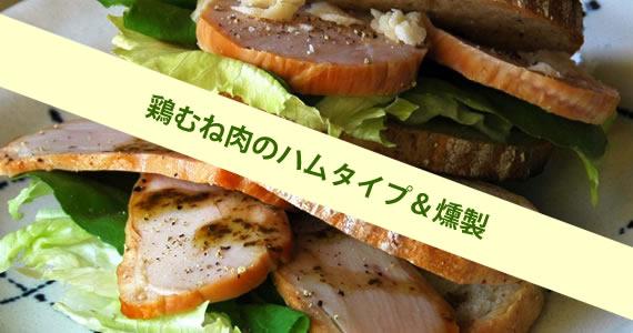 チキン(むね肉)のサンドイッチ<さっぱり味タイプ>