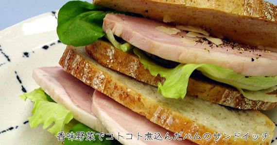 香味野菜でコトコト煮込んだハムのサンドイッチ
