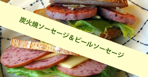 2種類のソーセージのサンドイッチ