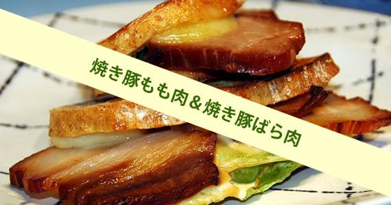 焼き豚のホットチーズサンドイッチ